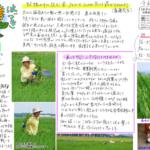 内山農産ニュースレター8月号