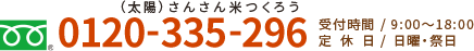 [フリーダイヤル]0120-335-296 受付時間 / 9:00~18:00 定休日 / 日曜・祭日