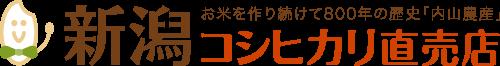 お米を作り続けて800年の歴史「内山農産」 新潟コシヒカリ直売店