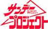 テレビ朝日「サンデープロジェクト」