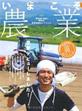 イカロス出版 「今こそ農業」